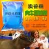 澳普森绿色中药型肉牛添加剂