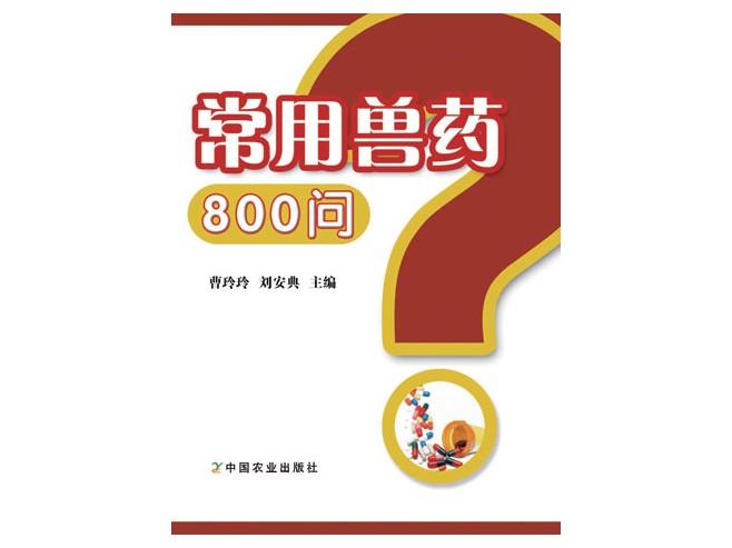 常用亚虎娱乐官网800问