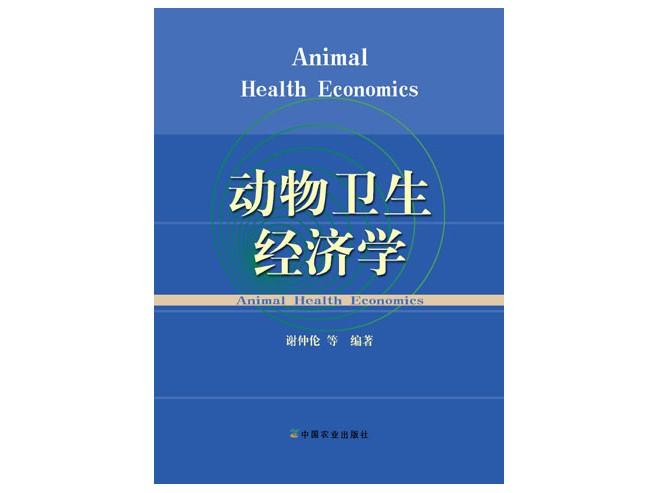 动物卫生经济学
