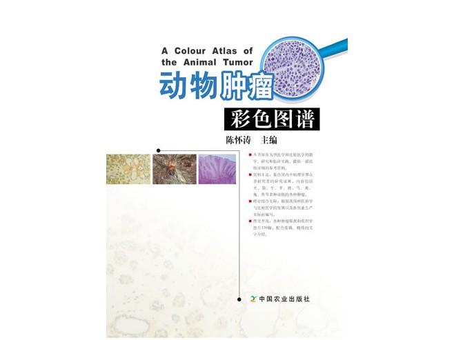 动物肿瘤彩色图谱