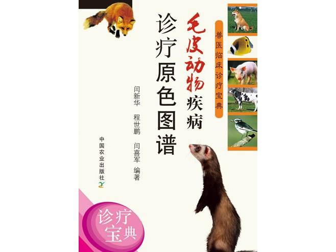 毛皮动物疾病诊疗原色图谱