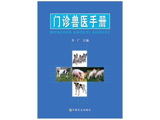 门诊兽医手册