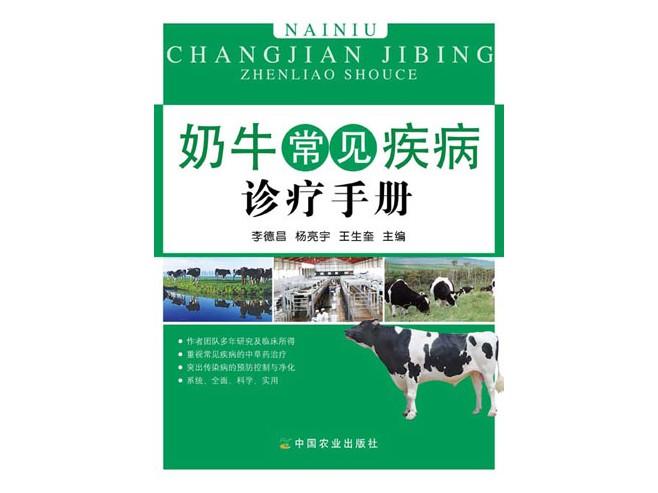 奶牛常见疾病诊疗手册