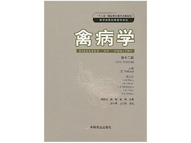 禽病学 第十二版