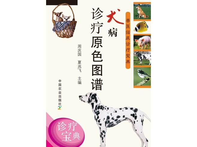 犬病诊疗原色图谱