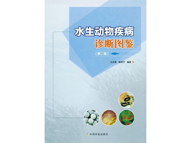 水生动物疾病诊断图鉴(第二版)