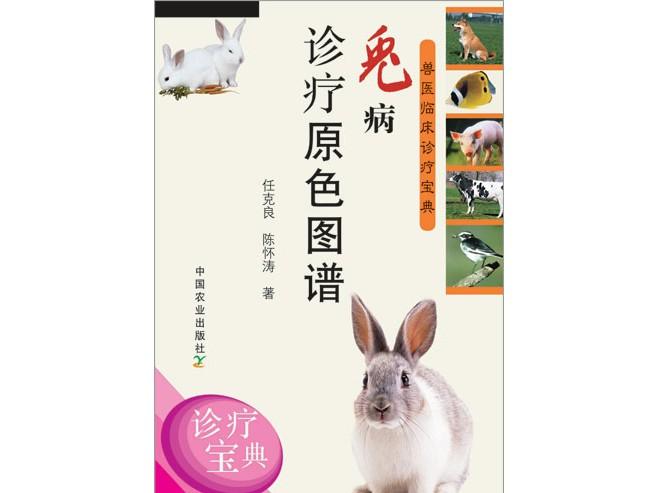 兔病诊疗原色图谱
