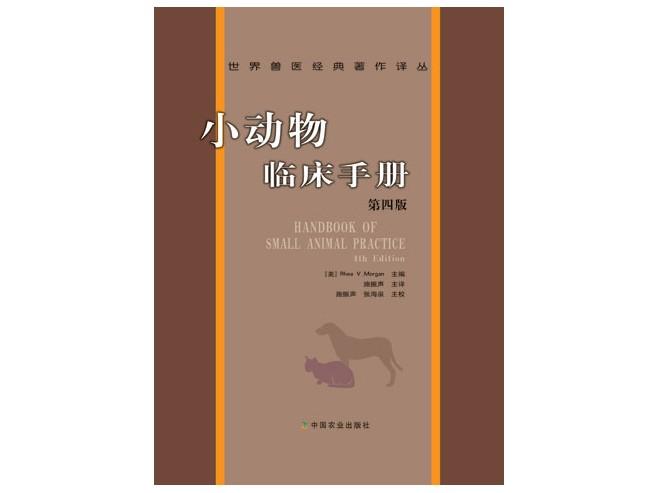 小动物临床手册(第四版)