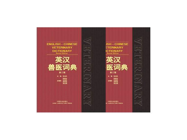 英汉兽医词典(第二版)
