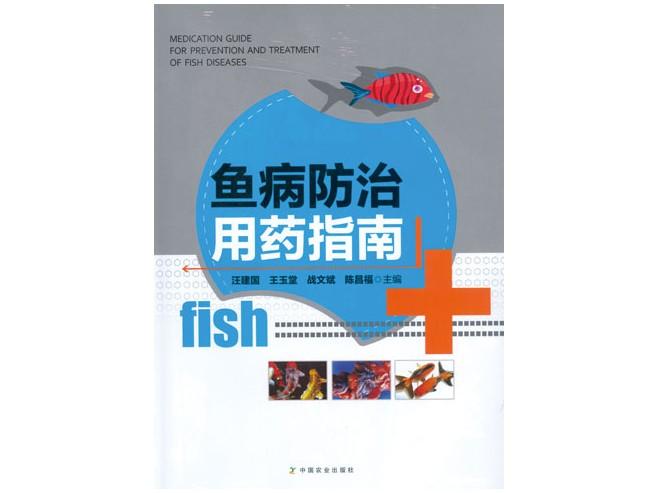 鱼病防治用药指南