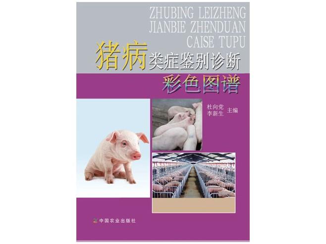 猪病类症鉴别诊断彩色图谱