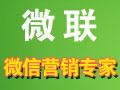 中国兽药114网推出适合畜牧企业的微信营销管理系统