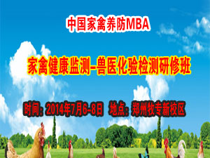 中国家禽养防MBA-——家禽健康监测•兽医化验检测研修班