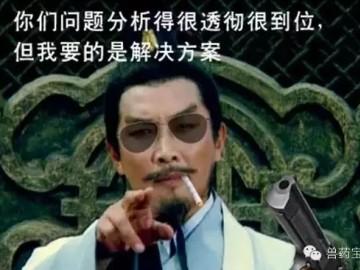 兽药三国 —— 诸葛亮隆中论道谈破局!