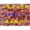 高铁酸钾片 过硫酸氢钾片 分解底改片 底加氧  渔药原料